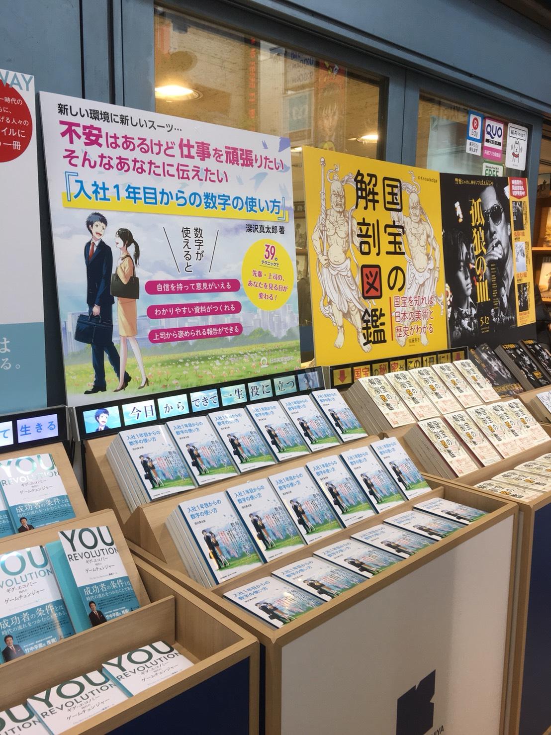 紀伊国屋新宿本店2