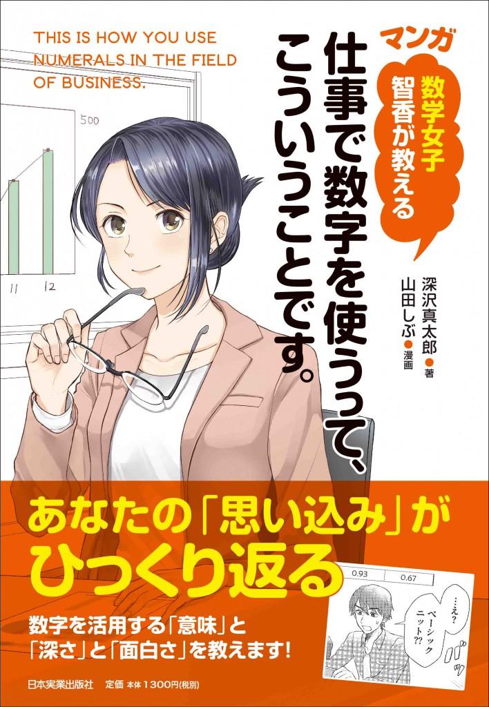 数学女子1