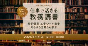 seminar_210413_kyoyodokusho