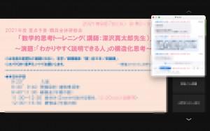 スクリーンショット 2021-09-07 9.11.34